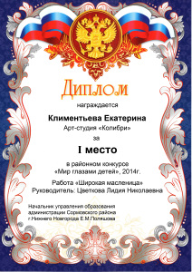 диплом Климентьева